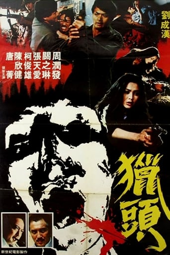 Poster of 獵頭