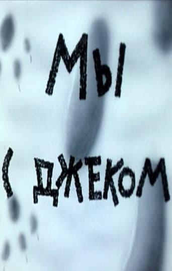 My s Dzhekom