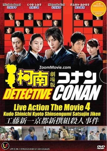 Poster of Kudo Shinichi's Kyoto Shinsengumi Murder Case
