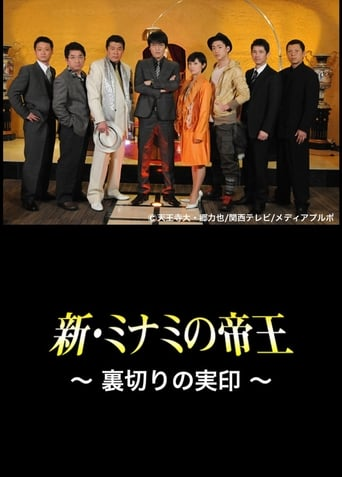 Poster of The King of Minami Returns: The Seal of Betrayal