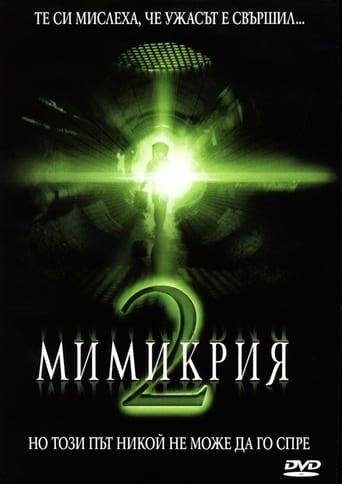 Мимикрия 2