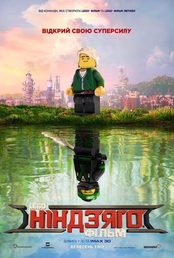 Lego Ніндзяго Фільм