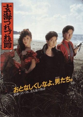 Genkai tsurezure-bushi