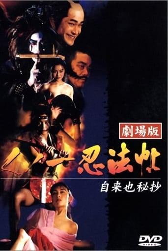 Poster of Female Ninjas Magic Chronicles 5: Secret Story of Jiraiya