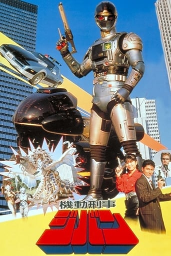 Poster of Kidou Keiji Jiban: Great Explosion at the Monster Factory of Fear