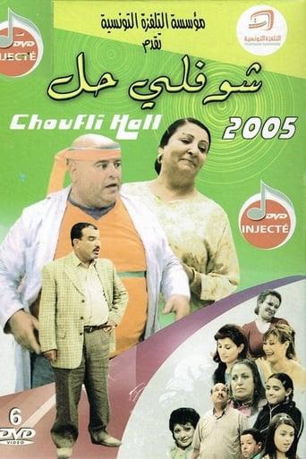 Poster of شوفلي حل