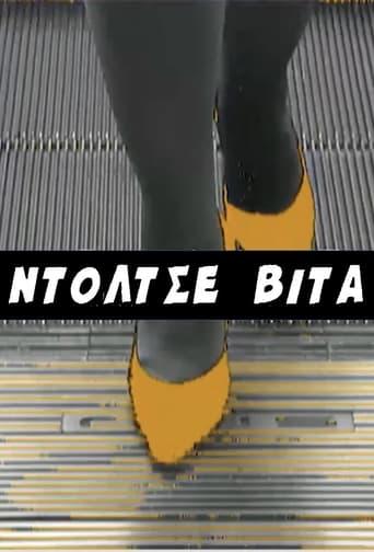 Ntoltse Vita