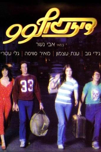Watch 99 Dizengoff Street full movie online 1337x