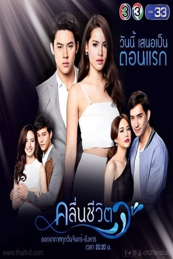Poster of คลื่นชีวิต