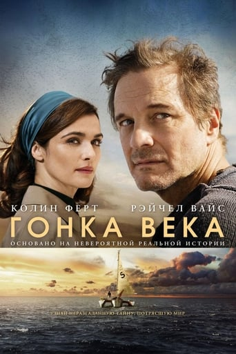 Poster of Гонка века