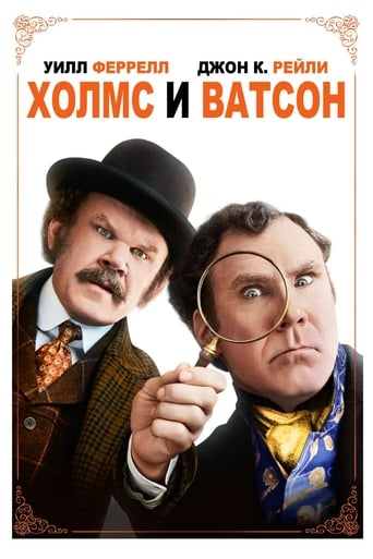 Poster of Холмс и Ватсон