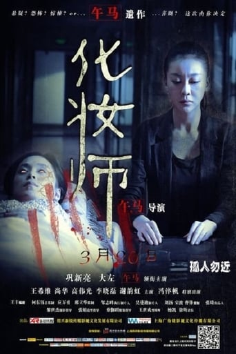 Poster of 化妝師