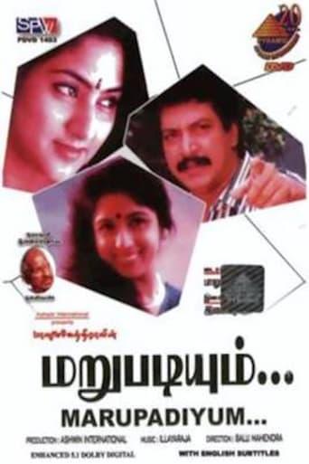 Poster of Marupadiyum