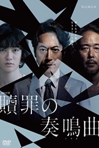 Poster of Shokuzai no Sonata