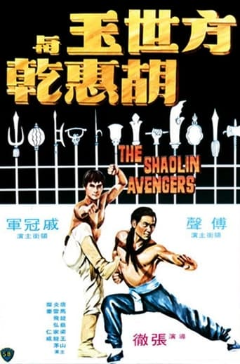 Poster of The Shaolin Avengers