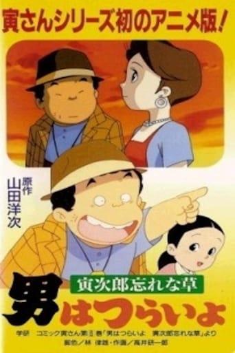 Poster of Otoko wa Tsurai yo: Torajirou Wasurenagusa