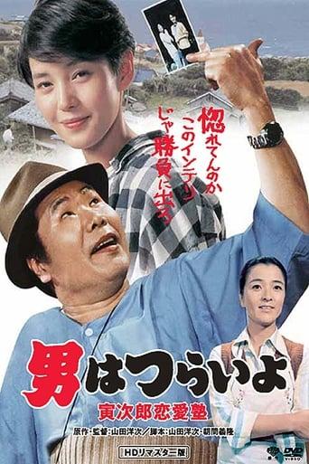 Poster of Tora-san, the Go-Between