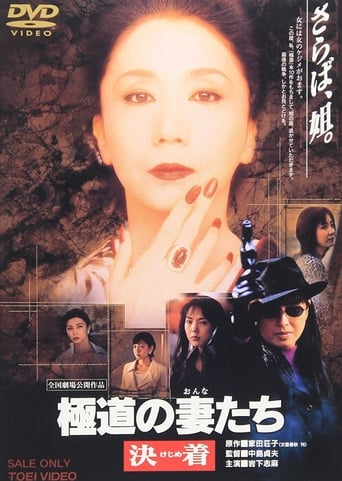 Poster of Yakuza Ladies: Decision