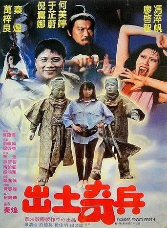 Poster of 出土奇兵