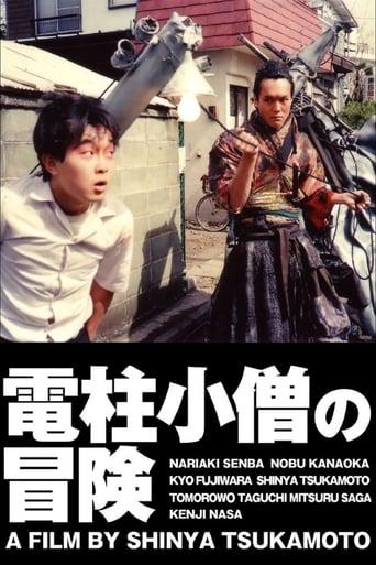 Denchu Kozo no boken - 電柱小僧の冒険