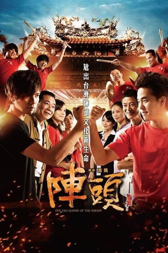 Watch Din Tao: Leader of the Parade full movie online 1337x