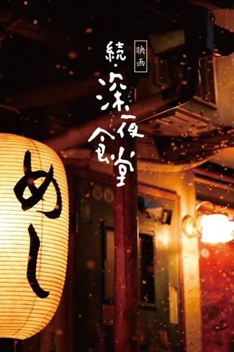 Poster of Midnight Diner 2
