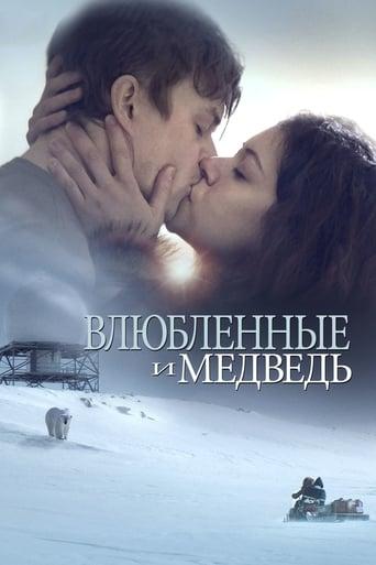 Poster of Влюбленные И Медведь