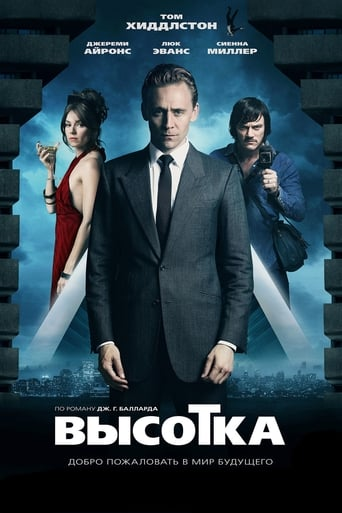 Poster of Высотка