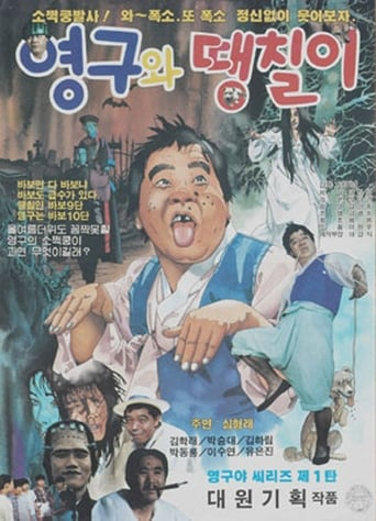 Poster of Young-gu and the Golden Bat