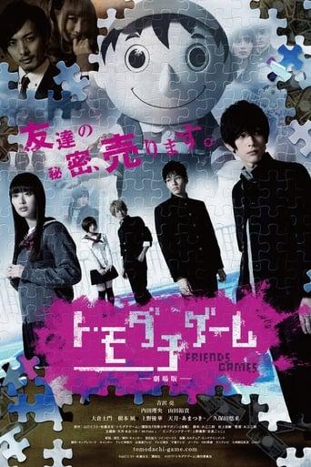 Poster of トモダチゲーム