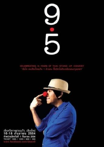 Poster of เดี่ยวไมโครโฟน 9.5