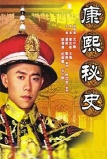 Poster of Secret History of Kangxi