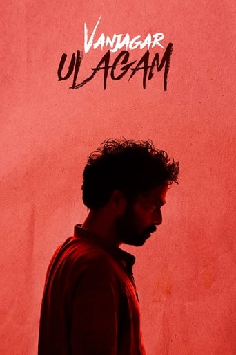 Vanjagar Ulagam Movie Poster