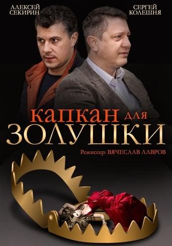 Poster of Капкан для Золушки