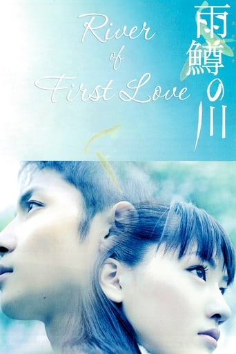 Poster of River of First Love