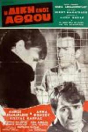 Watch Η Δίκη Ενός Αθώου 1969 full online free
