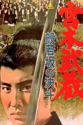 Poster of Miyamoto Musashi: Showdown at Hannyazaka Heights