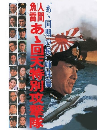 Poster of Human Torpedoes