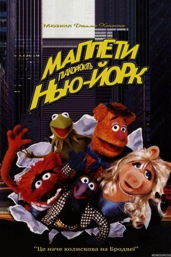 Маппети підкорюють Нью-Йорк