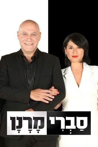 Poster of Sabri Maranan