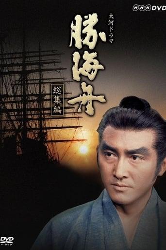 Poster of Katsu Kaishu
