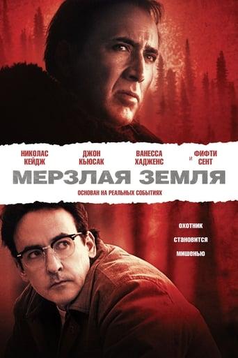 Poster of Мёрзлая земля