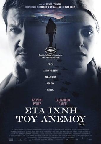 Poster of Στα Ίχνη Του Ανέμου