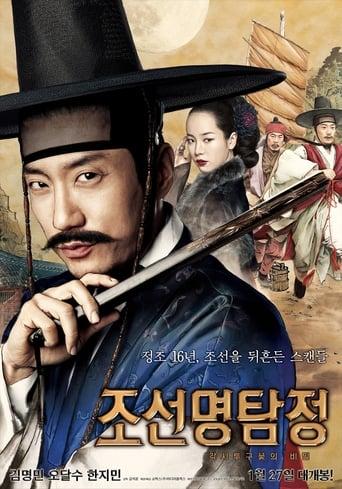 Jo-seon Myeong-tam-jeong