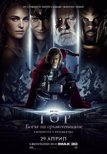 Thor / Тор: Богът на гръмотевиците (БГ Аудио)