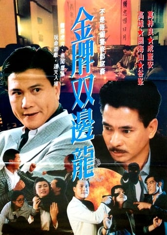 Poster of 金牌雙龍