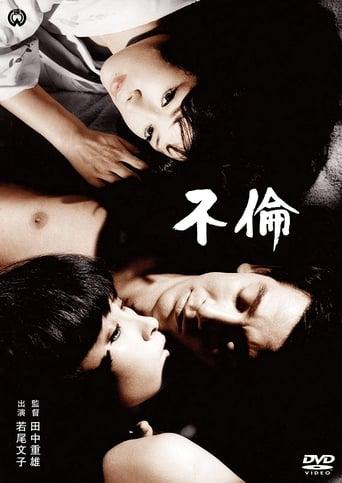 Strange Triangle Movie Poster
