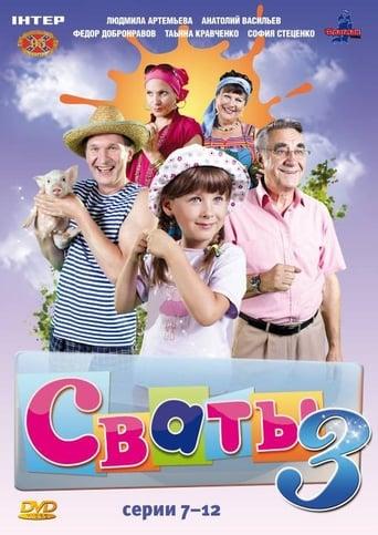 Svotai / Сваты (2009) 3 Sezonas