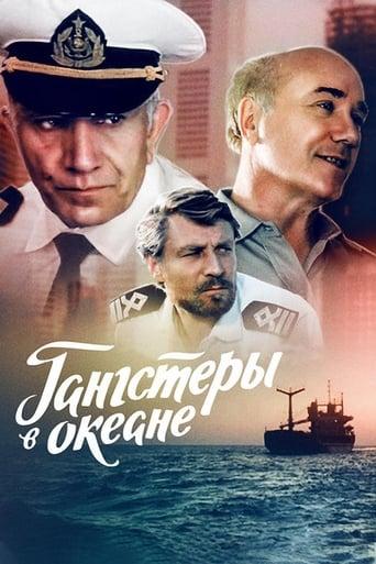 Poster of Гангстеры в океане
