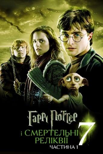 Гаррі Поттер та Смертельні Реліквії: Частина перша